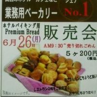 パン販売会!(星田校編)