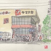 わが町シリーズ(ヤマナカ)…