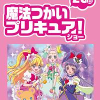 26日(日)『魔法つかいプリキュア!』ショー