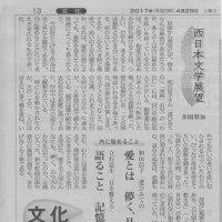 「南風」41号が新聞に取り上げられました