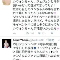 (。´・д・) ジェジュンは23日19時頃日本に