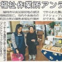 アンテナショップ 報道 西日本新聞