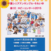 11/23 畑コミ ロビーコンサート 開催します