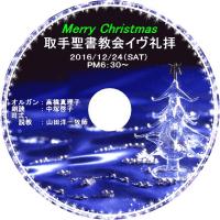 クリスマスイヴ礼拝CD製作