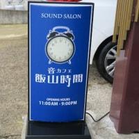 飯山時間 (長野県飯山市)