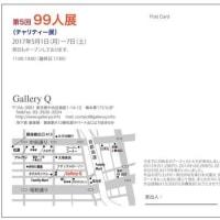 「99人展」@銀座 ギャラリーQ 出展いたします