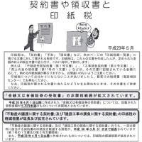 契約書や領収書と印紙税(平成29年5月)