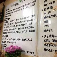 異国情緒あふれる港町  B級横浜散策(266)  ころりん亭  南太田駅横