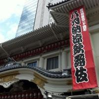 8月納涼歌舞伎の演目発表。