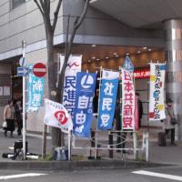 野党4党の旗がー大和市中央林間