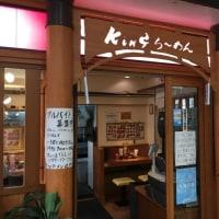 KINGラーメン逆瀬川店@宝塚市