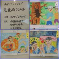 絵画コンクール入賞!!