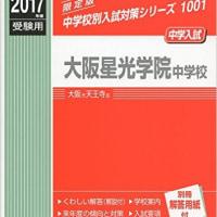 中学入試・大阪星光学院中学校