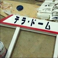 『入口』表示板を作成