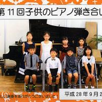 子供のピアノ弾き合い会