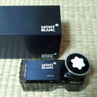 モンブラン(MONTBLANC) インク 開封の儀