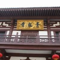 青龍寺参拝