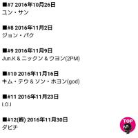 11/30 Mnet「君の声が見える3(日本語字幕入り)」CODE-V出演回放送ですよ〜!