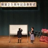 開室25周年記念表彰式♪〜感想編1〜