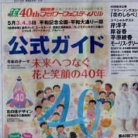 40年目の「フラワーフェスティバル」