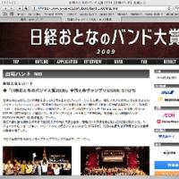 日経おとなのバンド大賞2009 奮戦記(番外編その2)