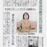 3月18日は『浜田真理子』大田市民会館ライブです。