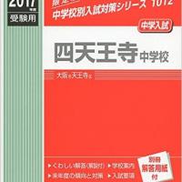 中学入試・四天王寺中学校
