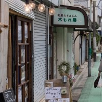 千葉市中央区弁天 朝 昼 ta ma me. 千葉公園近くのメインが特定できない不思議飲食店