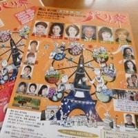 岡山パリ祭だ