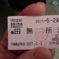 されど210円
