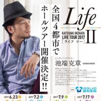 6/23(金)池端克彰 ライヴ@北九州ウェル戸畑