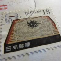 18円切手
