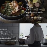 東芝、29年3月期は1兆円の赤字見通し  職人が1個ずつ手作りする鍋「バーミキュラ」 明日夜便でワイキキです