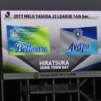 J2リーグ2017 湘南ベルマーレ アビスパ福岡戦