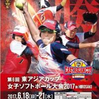 東アジアカップ女子ソフトボール大会2017 in HIROSAKI