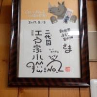 江戸家小猫さんの初個展「ぐるりとまわって小猫の目展」が開かれています。