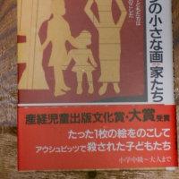お子さんがいる方には、ぜひ読んでいただきたい本です。