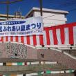 「浜山校区ふれあい夏祭り」前日」!!「準備設営」!!