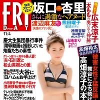 日経エンタテインメント!12月号&FRIDAY 11/4