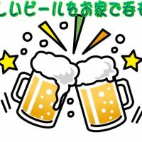 【美味しいビールが飲みたい人へ】締切まであと3日!タカラトミーアーツ 「ビールアワー」 に応募しよう!