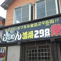 らーめん酒場298祭【開店準備中】