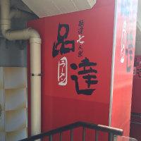 蒙古タンメン中本 品川店