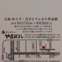 多摩美展vol.10と個展のお知らせ