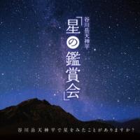 谷川岳天神平星の鑑賞会お得に宿泊パック in 2016