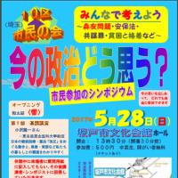埼玉10区市民の会 「今の政治どう思う?」市民参加のシンポジウムが