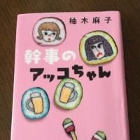 読書(2016年11月に読んだ本)