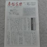 「舞俳句会」定例句会紹介