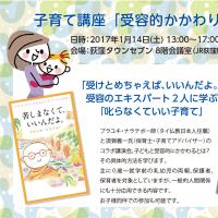 東京 2017年1月14日(土)子育て講座「受容的かかわりを学ぶ」