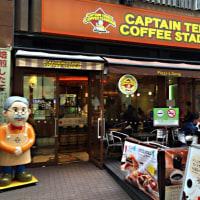 キャプテンテリーコーヒースタジアム なんば千日前店(カフェ)