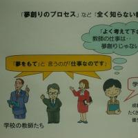 地域の 取組みメンバーたちと 日本人を 中学一年から進化させる 翼倶楽部